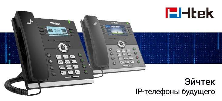 Поддержка IP телефонов Htek