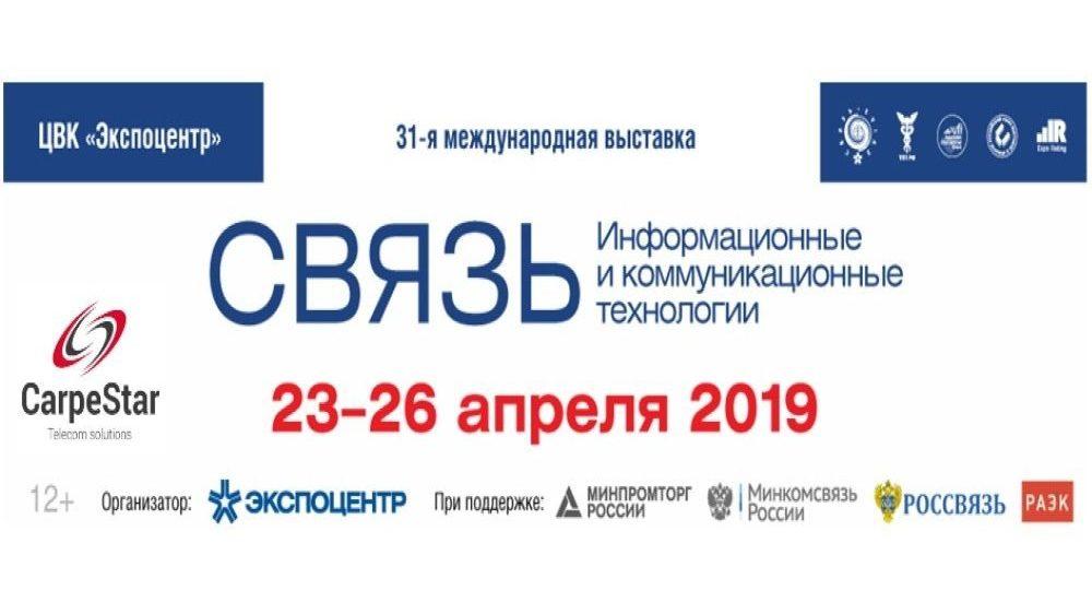 """Выставка связи """"Экспоцентр"""" 2019"""