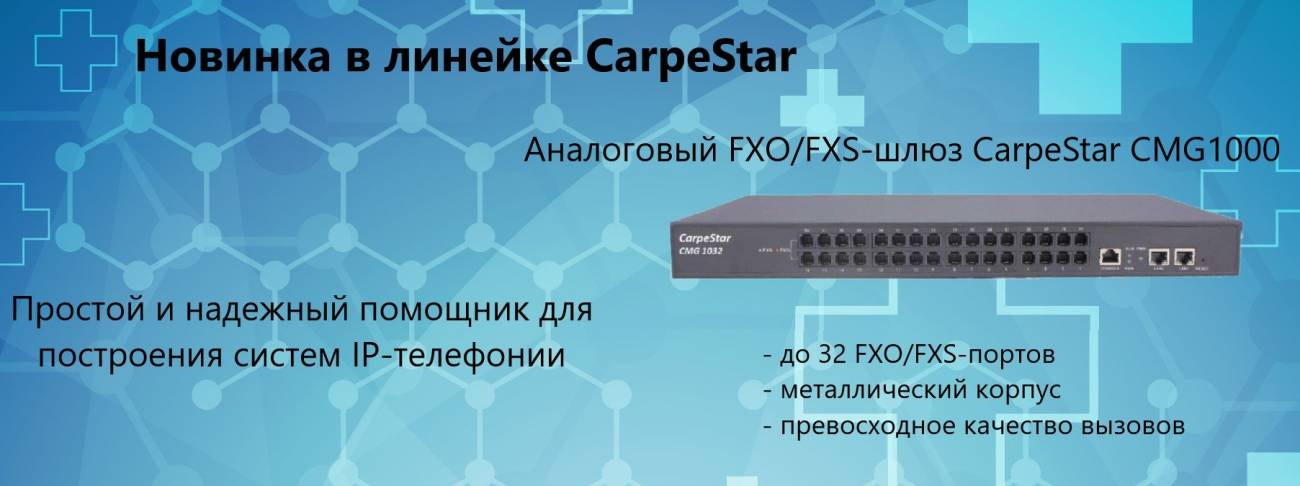 fxo/fxs шлюз Carpestar cmg1000