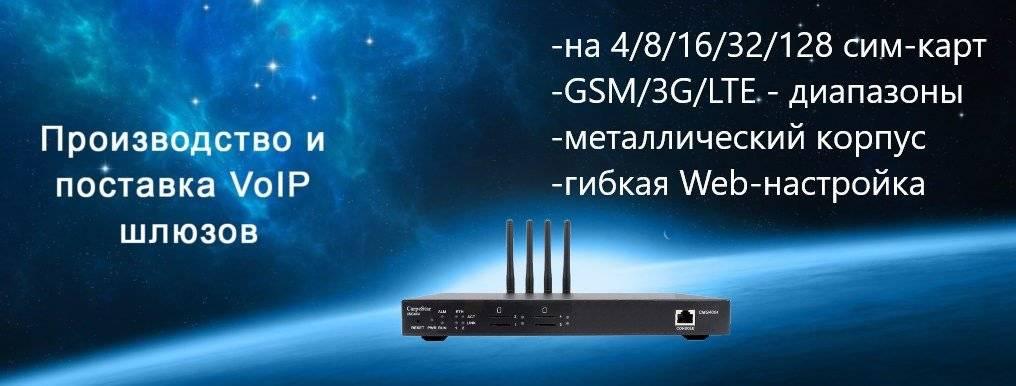 GSM VoIP шлюз CarpeStar